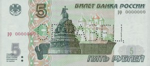 20081031234417!Banknote_5_rubles_(1997)_front
