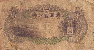 5-Yen-back