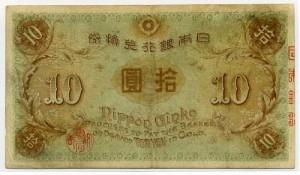 10 Yen 1915